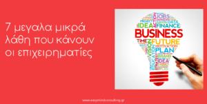 7 λαθη επιχειρηματιων